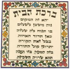More details for armenian ceramic wall hanging jewish home blessing hebrew birkat habayit ar9018