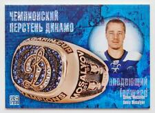 2013-14 KHL Gold Collection Ring #RNG-027 Denis Mosalyov #/100