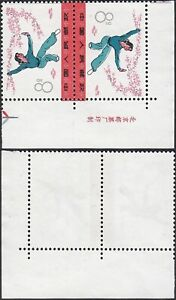 China 1975 - Mint stamp issued without gum. Mi nr.: 1234.....(DE) MV-9594