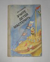 Russisches Buch Sowjetischer Jahrgang Größe: 14 x 22 cm. 155 Seiten UdSSR 1984