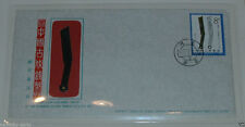 Ancient Coins of China Official Philatelic First Day Cover Alte Münzen China 14.