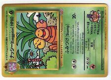 PROMO POKEMON JAPANESE N° 103 EXEGGUTOR carte BILINGUE BILINGUAL Card RRRR