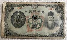 Korea 10 Yen. Ww Ii. Block { 60 } Circulated Banknote Bill cash