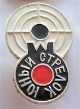 USSR - RUSSIA  YOUNG MARKSMAN  PIN