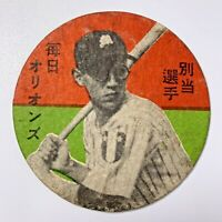 Vintage Japanese Baseball Rare Menko Trading Card   ' BETTOH '