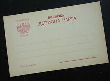 Serbia Unused Stationery Card  C2