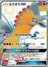 Ho-oh GX 210/150 SSR Pokemon Card Japanese S&M Ultra Shiny SM8b NM
