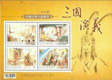 Chinese Classic Novel-The Romance The Three Kingdoms (IV) Taiwan 2010 (ms) MNH