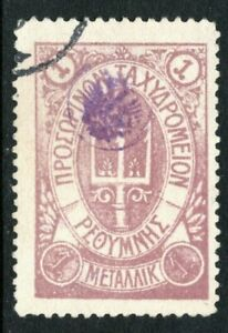 CRETE 1899 - 1met (lilac) without star Russian Admnistration issue - Not genuine