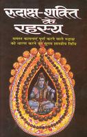 Rudraksha Shakti ke Rahasya in Hindi by C M Srivastava