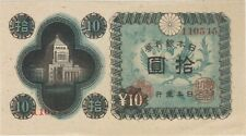 1946 10 YEN BANK OF JAPAN JAPANESE CURRENCY BANKNOTE NOTE MONEY BILL CASH ASIA