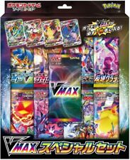 New Pokemon Card Game Sword & Shield VMAX Special Set from Japan