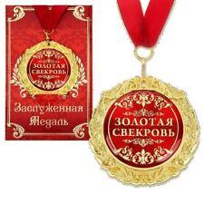 Medaille in einer Wunschkarte Geschenk Souvenir auf russisch Золотоя Свекровь