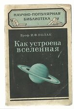 Soviet Russian USSR vintage scientific book 1949 structure of universe space old