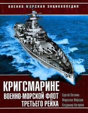 Kriegsmarine. The Navy of the Third Reich book. Naval encyclopedia series