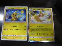 Pokemon card SM10a 010/095 Alolan Raichu R & Pikachu GG End Japanese