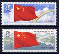 CHINA PRC Sc#1500 1979 J44 National Flag stamps