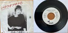 "Pat Benatar – Shadows Of The Night / The Victim Japan Promo 7"" Vinyl WWS-17279"