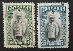 BULGARIA STAMPS 1911, SC#92, ERROR, COLOUR CHANGED, USED