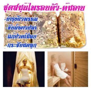Thai Herbal Steam Bath Health Saunas Pools Body Steam Spa Thai Style 200g.