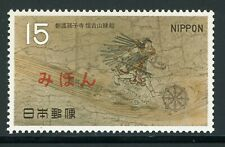 JAPAN MIHON Specimen MH Selections: Scott #952 15y Heian Treasures 1968 $$$