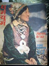 INDIA - DHARAMYUG IN HINDI - 27 JUNE TO 3 JULY 1976