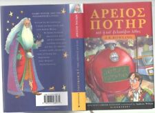 ROWLING HARRY POTTER PHILOSOPHER' STONE GREEK EDITION 1ST ED 2ND IMP HB DJ 2004
