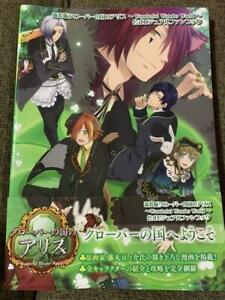 USED Alice in the Country of Clover Wonderful Wonder World Visual Fan Book