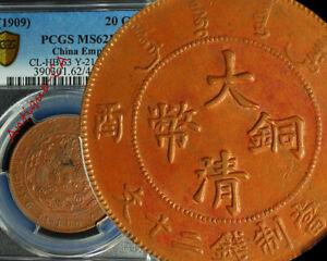 ✪ 1909 China Empire HU POO 20 Cash PCGS MS 62 BN LUSTER & FULL STRUCK