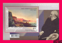 UKRAINE 2017 Art Paintings Famous People Artist Painter Ivan Aivazovsky s-s MNH