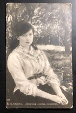 1923 Parnu Estonia Picture Postcard Cover To Viljandi Girl Lit By The Sun