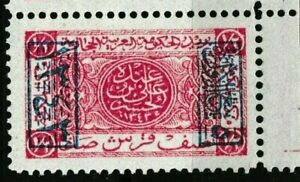 Saudi Arabia KSA Najd & Hijaz Stamp Blue Color Overprint 0.5P Error MNH
