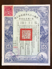 CHINA GOVERNMENT 29th YEAR 1940 US $5 GOLD BOND LOAN UNCANCELLED WITH COUPONS