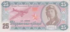 LOT 50 PCS Russian 25 chervonetz 2015 Great Patriotic War - Gastello N.F. UNC