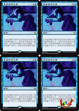 MTG MODERN MASTERS 2017 MM3 CHINESE GIFTS UNGIVEN X4 MINT CARD