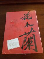 THE ART OF MULAN (LIMITED EDITION & SIGNED) 0105 of 0740 Brand New Unopened