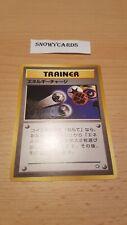 Japanese - Energy Charge - Trainer - Rare - Pokemon Card - Neo Genesis
