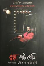 বুম্বা শট রেডি Bumba Shot Ready Bengali Book by Prosenjit Chaterji Autobiography