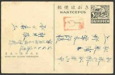 Netherlands Indies/Japan Occ. 1943 card/military post