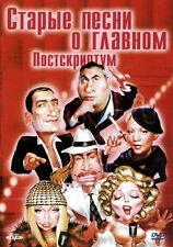 RUSSIAN MUSIC VIDEO  DVD NTSC  Старые песни о главном 4  NEW YEARS CONCERT