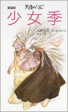 Tenshi no Tamago Angel's Egg Art Book Yoshitaka Amano Mamoru Oshii  1985
