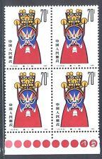 PR China 1980 T45 Opera Masks (70c, Block of 4, Color-plate)red CV$40 MNH