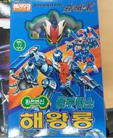 Very Rare Blue Wings Robo Super K Transformer Robot Korean Old Vintage Kit Model