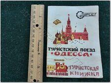 Unique book USSR of Tourist excursion Train railway Odessa Soviet Russian RARE