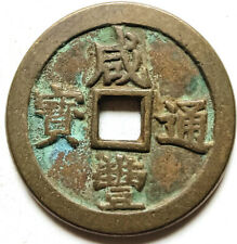 China Ancient Bronze coins Diameter:49mm/thickness:4mm
