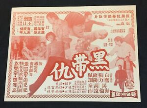 1970's 白鷹 張力 歐陽佩珊 黑带仇 Chinese kung fu movie flyer THE BLACK BELT Pai Ying