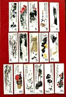 China PRC Stamps T44 SC#1557-1570 Qi Baishi Painting Complete Set