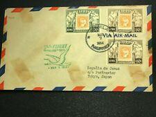 PHILIPPINES 1954 FFC CACHET FLIGHT COVER JAPAN AIR MANILA TOKYO RP13A JAL SCARCE