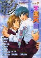 Sai #8 / YAOI BL Manga Anthology