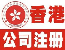 Help Set up COMPANY in Hong kong all Job register private secretary service